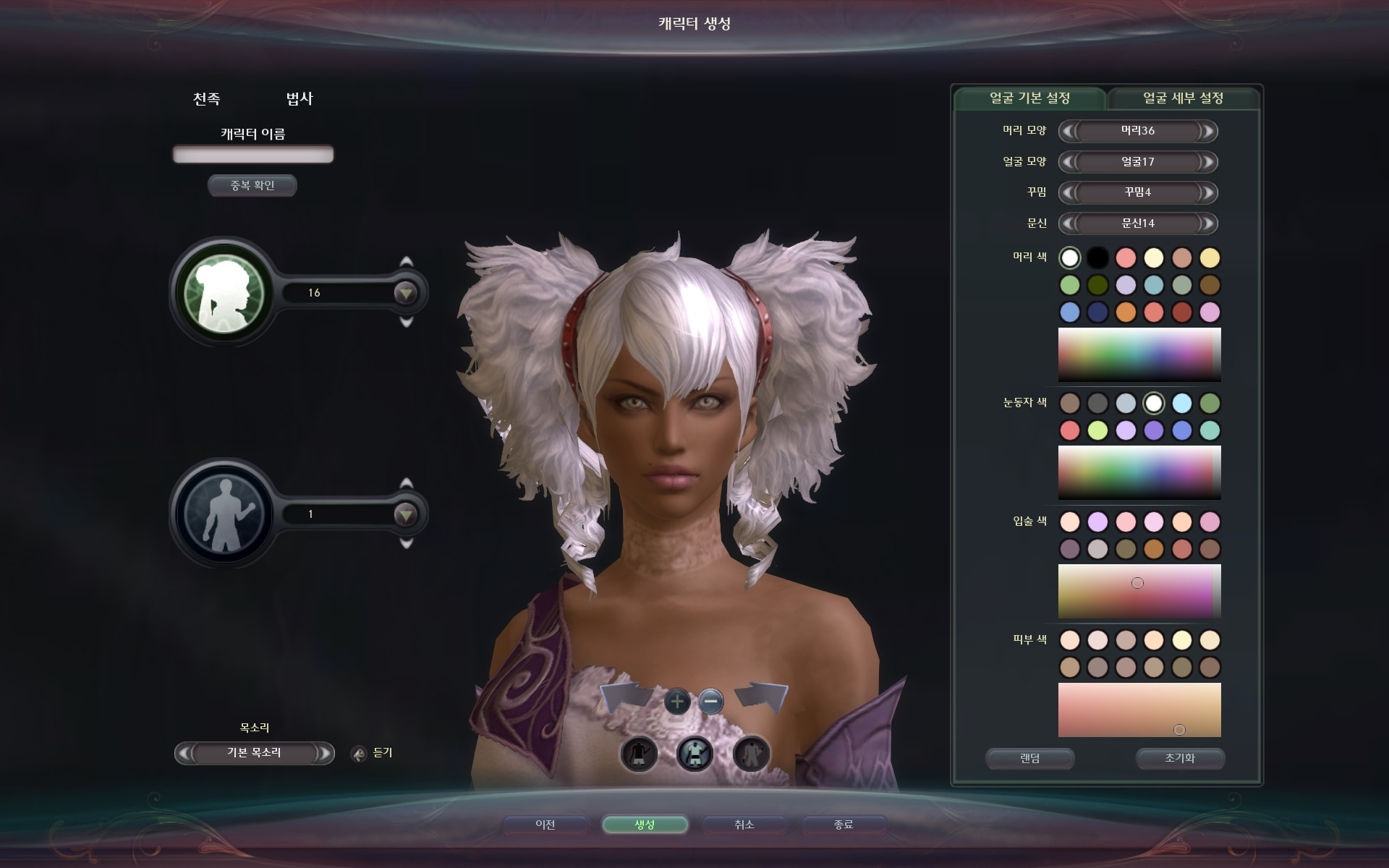 Aion - Female wizard character closeup 1/2