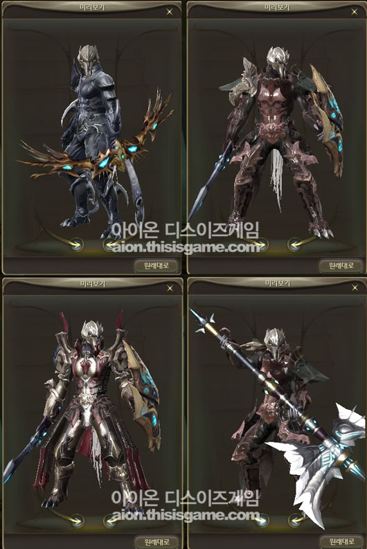 Aion - 30ish level armors
