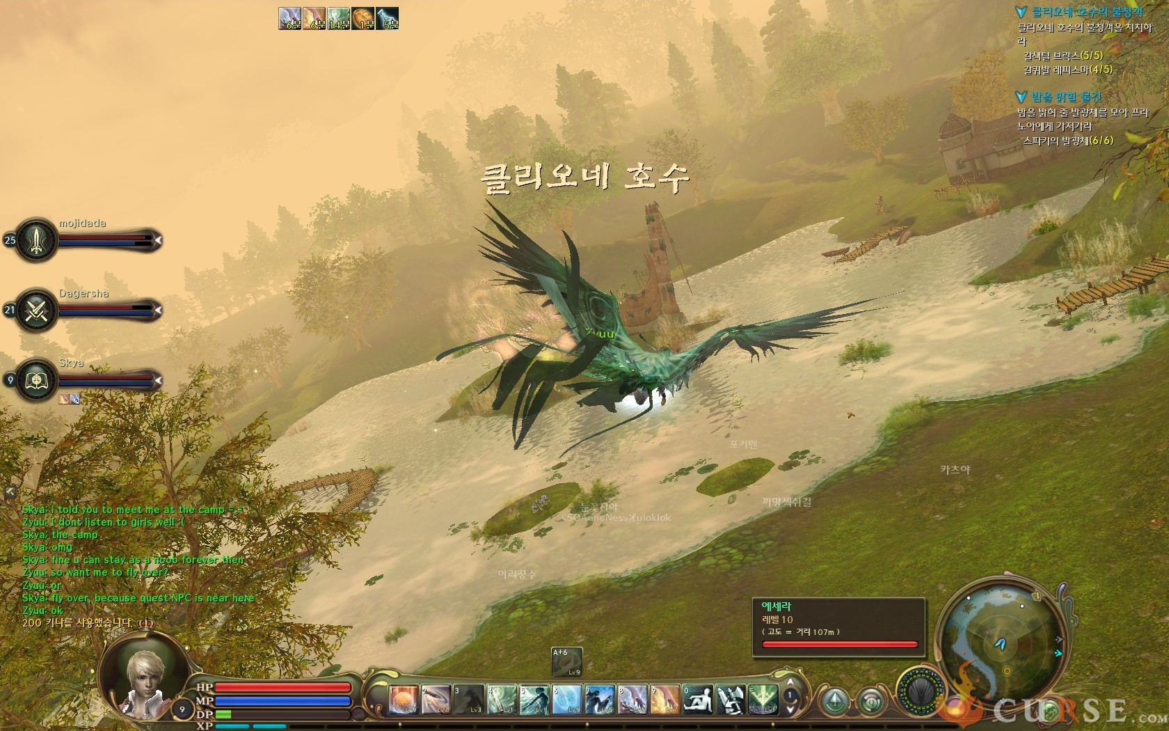 Aion - Flying for the first time