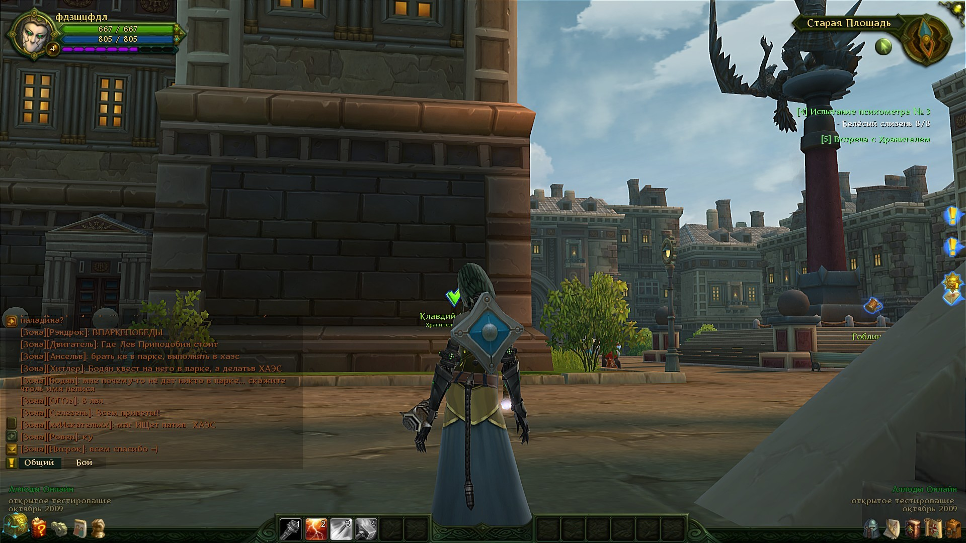 Allods Online - Empire starting city