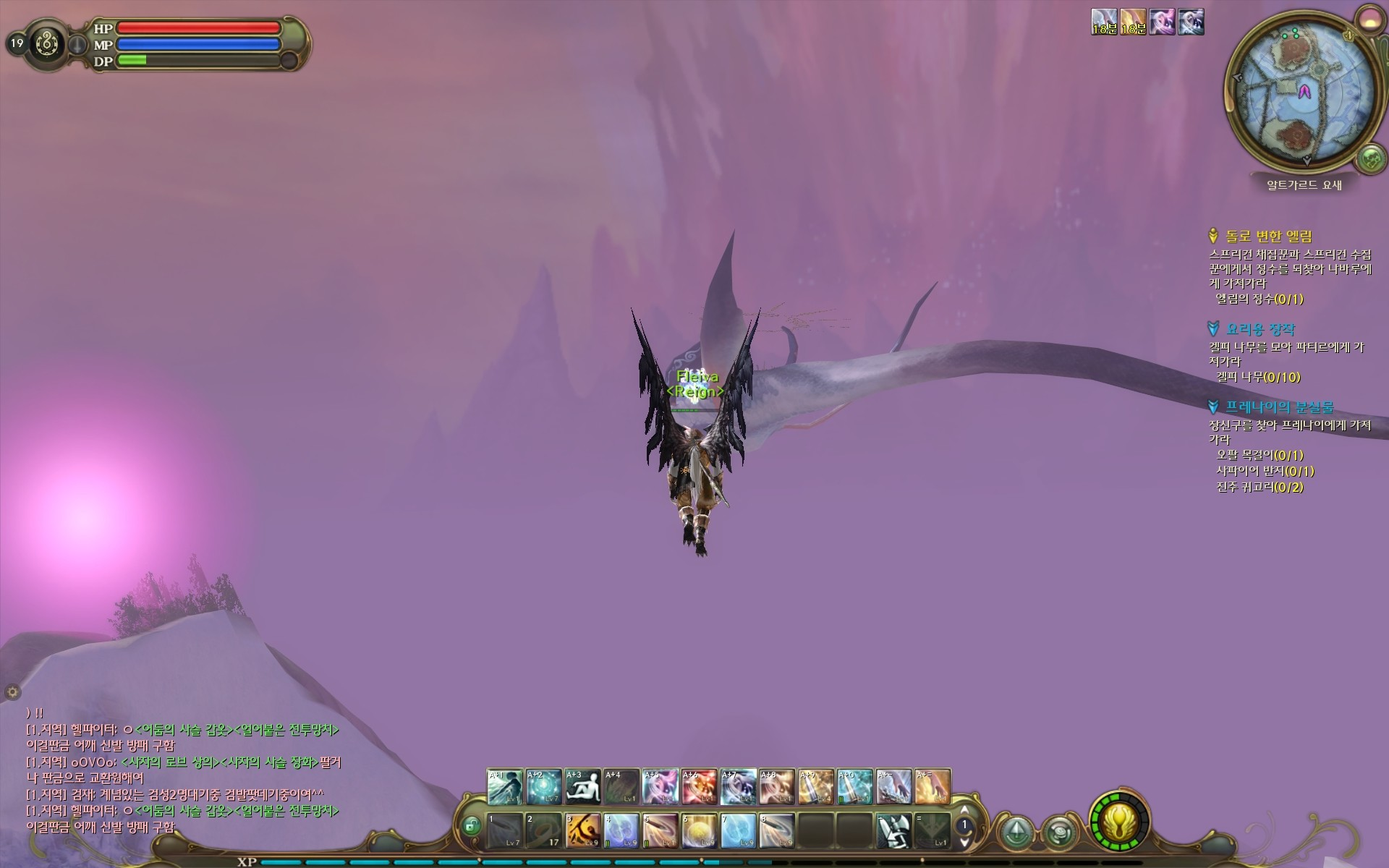 Aion - Flying creatures