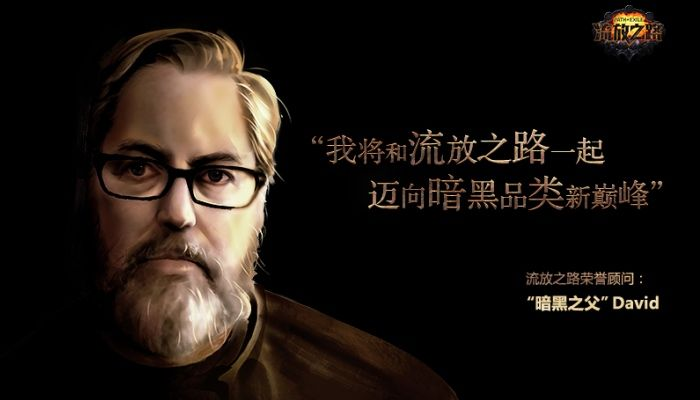 Dave Brevik Advising Grinding Gears About Chinese Launch - Path of Exile News