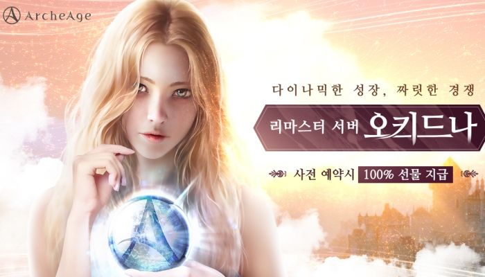 XLGames Announces Remastered Version to Debut on KR Server, Orchidnia - MMORPG.com