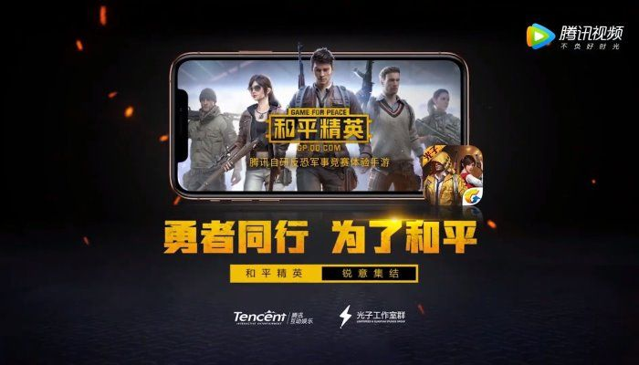 Tencent Shutters PUBG Mobile in China & Releases 'Game for Peace' Battle Royale In Its Place