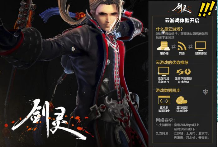 Blade And Soul Coming To China Via The Cloud
